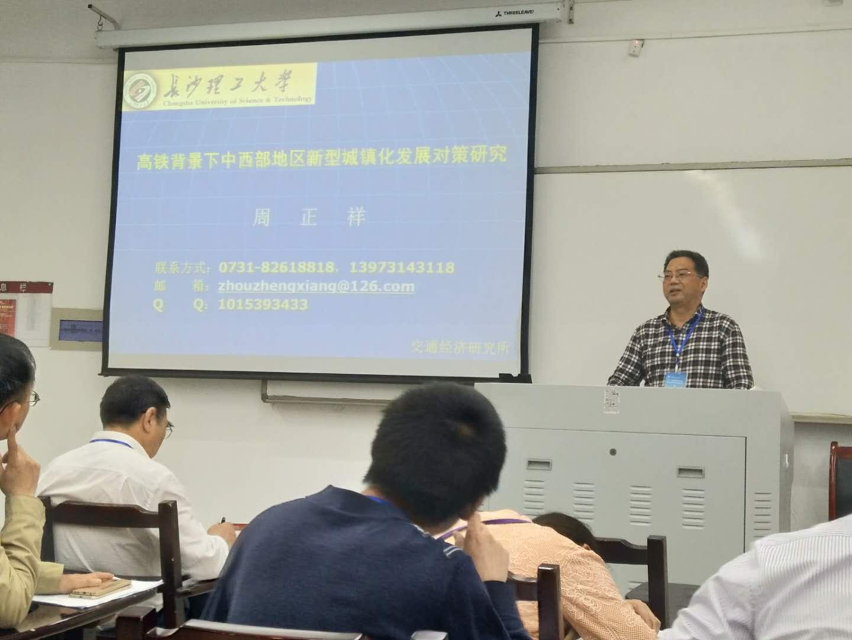 照片3--必威app精装版苹果祥教授会议报告.jpg