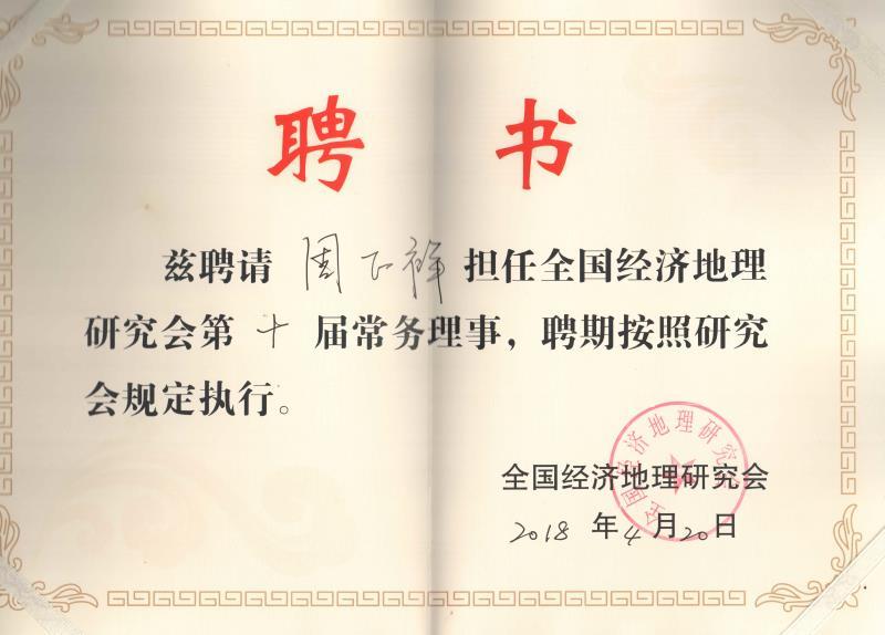 照片4--必威app精装版苹果祥教授常务理事聘书.jpg